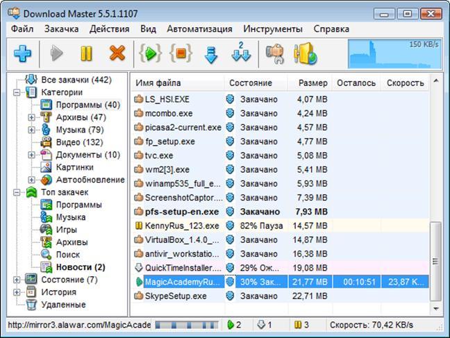 Скачать игры download master. download master скачать 7. программа download